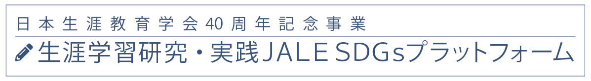 日本生涯教育学会40周年記念事業『生涯学習研究・実践JALE SDGsプラットフォーム』